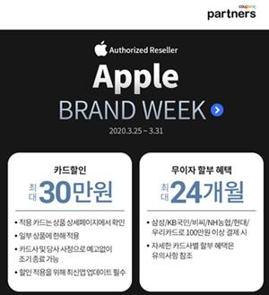 애플 브랜드 위크 최대 30만원 할인!